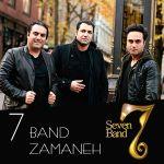 کاور آهنگ Seven Band - Zamaneh