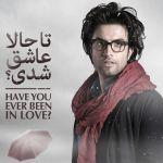کاور آهنگ Benyamin Bahadori - Tahala Ashegh Shodi