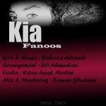 کاور آهنگ Kia - Fanoos