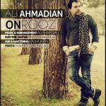 کاور آهنگ Ali Ahmadian - Oun Rooz