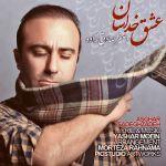 Asghar Sadeghzadeh - Eshghe Khodasan