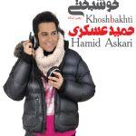 کاور آهنگ Hamid Askari - Khoda Hafez Eshghe Man
