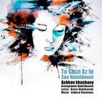 کاور آهنگ Ashkan Khashaey - To Chizi Az In Zan Nemidoni