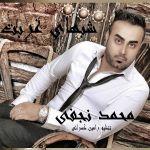 کاور آهنگ Mohammad Najafi - Shabhaye Ghorbat