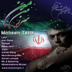 کاور آهنگ Mohsen Tajik - Sarzamine Man