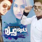 کاور آهنگ Shayan 2SH - Kadoye Vizhe (ft.Satin)