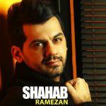 کاور آهنگ Shahab Ramezan - Avalin Labkhand