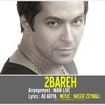 کاور آهنگ Hamed Safaei - 2Bareh