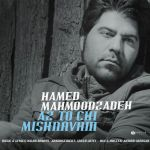 کاور آهنگ Hamed Mahmoud Zadeh - Az To Chi Mishnavam