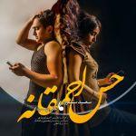 کاور آهنگ Saeed Sarvar - Hese Ahmaghaneh (Ft.Ali Mehrdad)