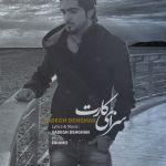 کاور آهنگ Sadegh Dehghan - Sezaye Karet