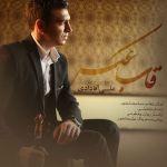 کاور آهنگ Ali Aghdadi - Ghabe Aks