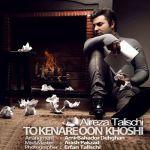کاور آهنگ Alireza Talischi - To Kenare Oon Khoshi