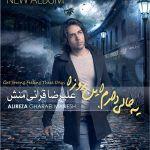 کاور آهنگ Alireza Gharaeimanesh - Ye Hali Daram In Roozha (Demo Album)