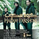 کاور آهنگ Sokoot7 Music Band - Halam Parishoneh