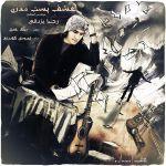 کاور آهنگ Reza Yazdani - Eshghe Postmodern