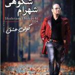 کاور آهنگ Shahram Shokoohi - Asheghan