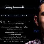 کاور آهنگ Ehsan Bar'Abadi - Taghdir