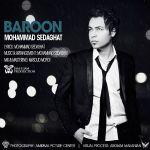 کاور آهنگ Mohammad Sedaghat - Baroon