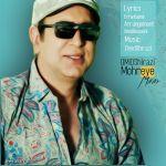 کاور آهنگ Omid Shirazi - Mohreye Mar