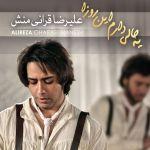 کاور آهنگ Alireza Gharaeimanesh - Ye Hali Daram In Rooza