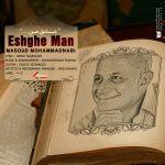 کاور آهنگ Masoud Mohamadnabi - Eshghe Man
