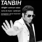 کاور آهنگ Ashknam Vafaei - Tanbih