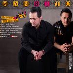 کاور آهنگ Shahrokh & Amir Hashemi - Man Bi To