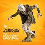 کاور آهنگ Mostafa Hoseini - Tanha Omid