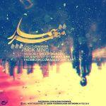 کاور آهنگ Saeed Ghobar - Maghze Bimar