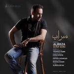 کاور آهنگ Alireza Erfani - Sarab