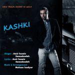 کاور آهنگ Amir Hossein Samadzadeh - Kashki