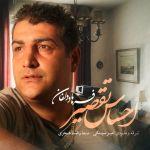 کاور آهنگ Farhad Delfan - Ehsase Taghsir