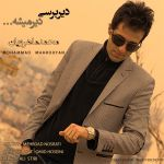 کاور آهنگ Mohammad Mahrouyan - Dir Beresi Dir Mishe