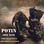 کاور آهنگ Amir Azimi - Potin