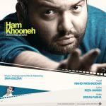 کاور آهنگ Mehdi Moghadam - Hamkhooneh