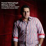 کاور آهنگ Hamed Mohaghegh - Mikham Dobare