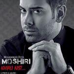 کاور آهنگ Mohammad Reza Moshiri - Khiali Nist