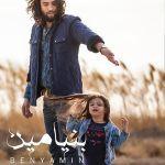 کاور آهنگ Benyamin Bahadori - Faghat Shabihe Khodeti