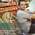 کاور آهنگ Kasra Zandian - Bi Seda