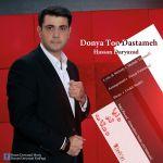 کاور آهنگ Hassan Daryazad - Donya Too Dastameh