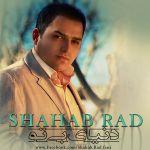 کاور آهنگ Shahab Rad - Donyaye Bi To
