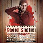 کاور آهنگ Saeid Shafiei - Ba To Hesam Khobe