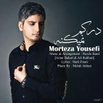 کاور آهنگ Morteza Yousefi - Darkam Nemikone