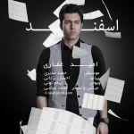 کاور آهنگ Omid Ghaffari - Esfand
