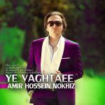 کاور آهنگ Amir Hossein Nokhiz - Ye Vaghtaee