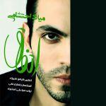 کاور آهنگ Milad Ehteshami - Etefagh
