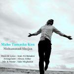 کاور آهنگ Mohammad Shojaa - Maho Tamasha Kon