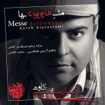 کاور آهنگ Kaveh Kiarostami - Messe Divooneha