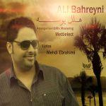 کاور آهنگ Ali Bahreyni - Helel Yose